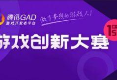 【腾讯GAD 游戏创新大赛】大奖揭晓——国风!萌妹!暗黑!谁是游戏人心中年度创意最佳