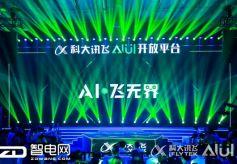 科大讯飞AI飞无界新品发布会 AIUI3.0重磅发布