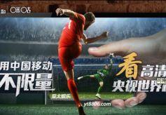 亚太娱乐在家体验高清顺畅零延时的2018世界杯