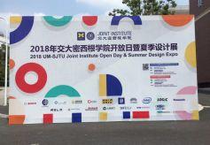 柯马校企合作科研项目亮相上海交通大学密西根学院夏季设计展