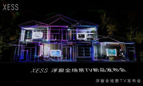 TCL高端子品牌XESS再亮相,国际超模何穗成品牌形象大使
