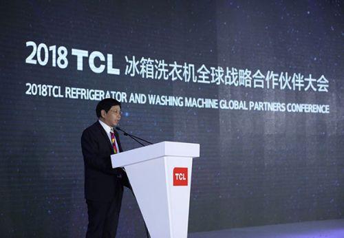 新时代新使命  TCL冰箱洗衣机20周年从心出发