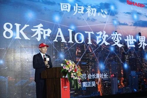 百年精匠初心之作 夏普二代AQUOS 8K电视震撼发布