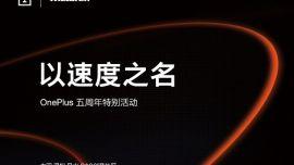 回馈加油 OnePlus五周年特别活动将于12月14日举办