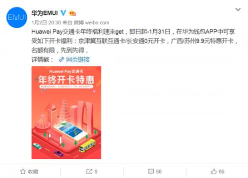 Huawei Pay福利,Huawei Pay交通卡年终福利进行中!