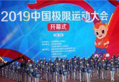 """""""激情 超越 梦想""""首届中国极限运动大会在清丰震撼开幕"""