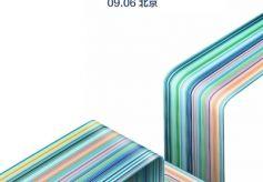 华为麒麟990官宣:北京媒体沟通会9月6日举行 或集成5G
