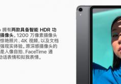iPad Pro 2019渲染图曝光:摄像头亮了