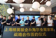 海尔全屋家居与上海精英装企开启战略合作,携手为智能整装赋能!