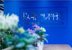 旷视递交招股书 中国人工智能行业发展进入新阶段