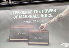 Marshall进军智能音箱领域 牵手腾讯小微能否引爆市场?