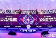 聚焦AI赋能,第五届中国人工智能大会胶州开幕