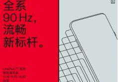 一加7T系列新品将于10月15日正式发布 全系90Hz流体屏引关注
