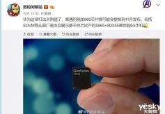 压力山大!受华为麒麟990 5G冲击 高通或于11月提前发布骁龙865