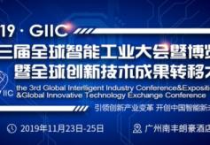 2019第三届全球智能工业大会召开在即——引领创新产业变革,开创中国智能新未来