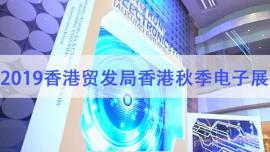 2019香港秋季电子展 良田高拍仪备受瞩目