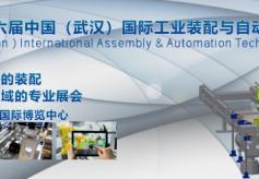 让制造更智能——2020 中国国际工业装配与自动化技术展览会