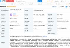 荣耀在深圳成立星耀终端公司